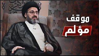 موقف ابكى السيد رشيد الحسيني بسبب رحمة الله عز وجل