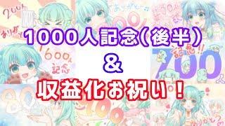 [LIVE] 【雑談】1000人記念(後半)&収益化お祝い!【記念放送】