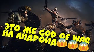 это же God of War на андроид. Godfire: Rise of Prometheus Прохождение#1