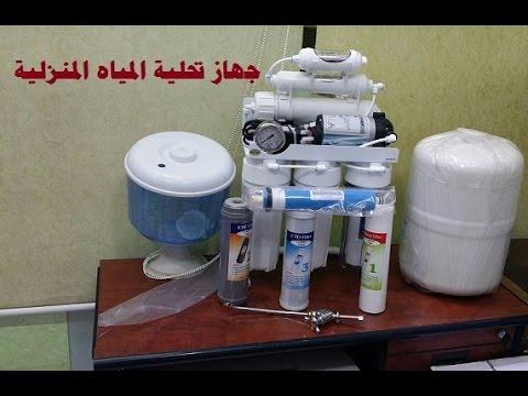 جهاز تحلية المياه المنزلية 0555633957 Youtube