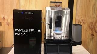 가정용/전자동 커피머신으로 달달한 모카라떼 만들기