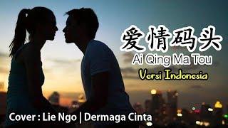 Dermaga Cinta - Ai Qing Ma Tou 愛情碼頭 Versi Indonesia (Lagunya Bikin Baper)