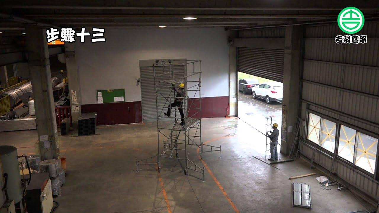 架_吉翁鷹架專業CNS4750正字標記施工架製造廠商移動式施工架組裝