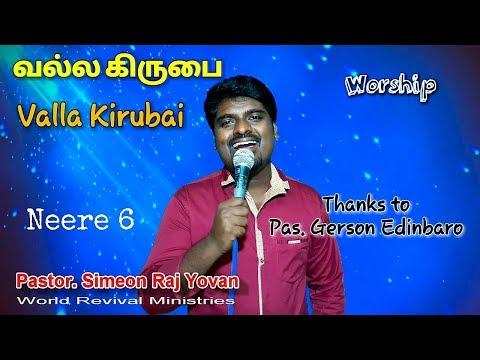 Valla Kirubai | Gersson Edinbaro | Simeon Raj Yovan | Neere 6 | Live Worship | Tamil Christian Song