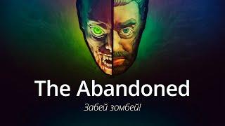 The Abandoned - игра, от которой бегут мурашки