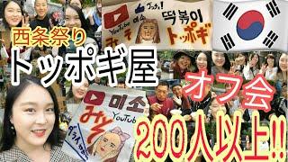 感謝です とりあえず感謝です 感謝でしかありません 今回はチャンネル登録5万人記念で 自分の大好きな愛媛県西条祭りでトッポギ屋さんをする...
