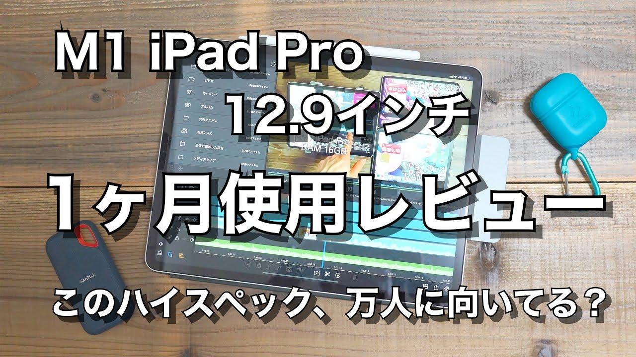 M1iPad Pro 1ヶ月レビュー!前モデルから進化してる?12.9インチというサイズは実際どうだった?良かった点、悪かった点もぶっちゃけます