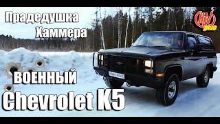Военный Chevrolet K5 Blazer!  Прадедушка Хаммера!