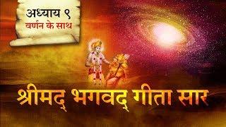 श्रीमद भगवत गीता सार- अध्याय 9 |Shrimad Bhagawad Geeta With Narration |Chapter 9 | Shailendra Bharti