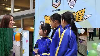 Publication Date: 2019-03-25 | Video Title: 聖公會基恩小學 夢想GRWTH飛 啟動禮