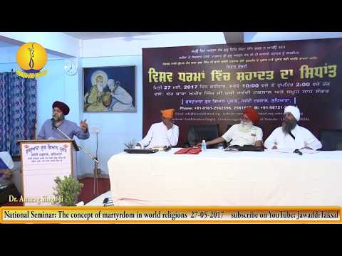 Seminar: The Concept of Martyrdom in all world religions- Dr.  Anurag Singh Ji