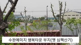 수완 예미지 행복타운 소형아파트 분양