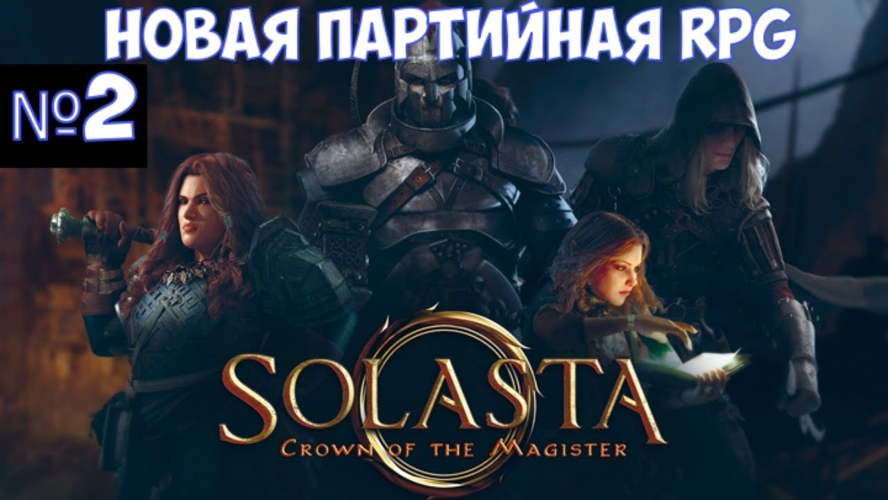 ⚔️Solasta: Crown of the Magister🔊 Новая партийная RPG. Часть №2