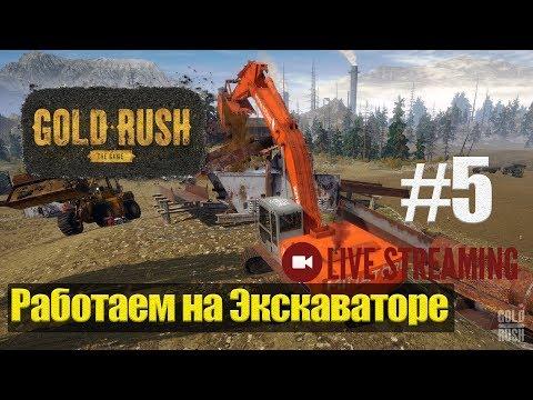 Gold Rush Stream