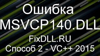 Исправить ошибку запуск программы невозможен на компьютере отсутствует MSVCP140.DLL