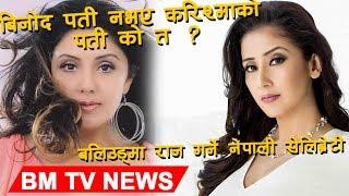 बिनोद पती नभए करिश्माको पती को त ? बलिउड्मा राज गर्ने नेपाली सेलिब्रेटी  | BMTV NEWS | May 23 2017