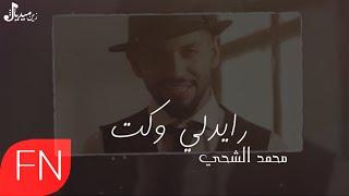 محمد الشحي - رايدلي وقت (حصرياً)   2019 Mohammed Alshehhi - Raiedly Waqt (Exclusive )   2019