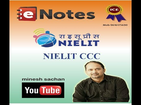 Download Nielit CCC complete Book (in pdf)