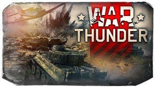 ДЕВУШКА ВПЕРВЫЕ ИГРАЕТ В WAR THUNDER