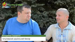 Володимир Сидоренко, титулований український боксер