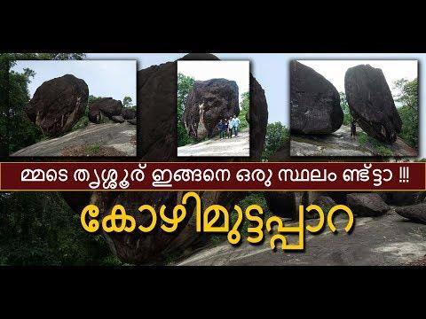 An Adventurous Journey To Kozhimuttapara | Chokkana | Vellikulangara | Kodakara | Thrissur