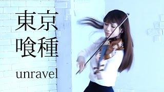 Video TOKYO GHOUL - UNRAVEL (Violin Cover) - AYAKO ISHIKAWA download MP3, 3GP, MP4, WEBM, AVI, FLV Mei 2018