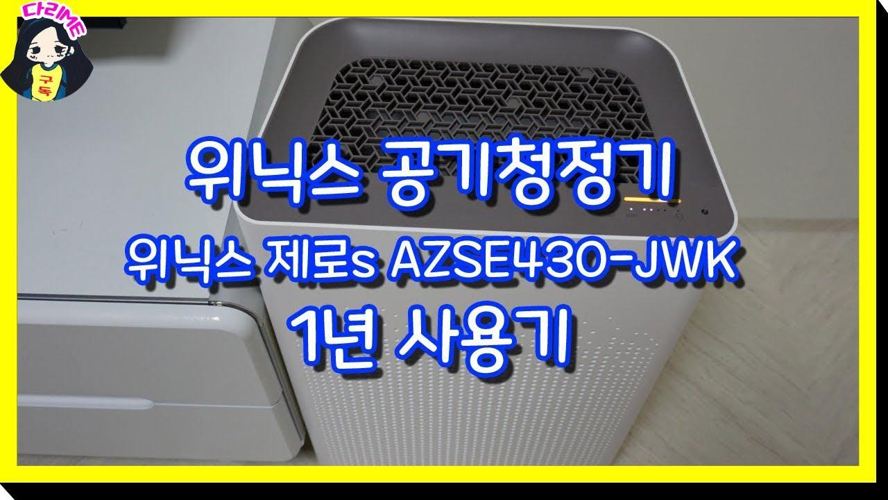 공기청정기 추천! 위닉스 제로s AZSE430-JWK 1년 사용기