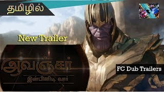 Avengers Infinity War New Trailer in Tamil with Tamil subtitile | FC Dub Trailers | MCU