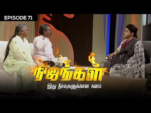 Nijangal with kushboo is a reality show to sort out untold issues. Here is the episode 71 of #Nijangal telecasted in Sun TV on 18/01/2017. We Listen to your vain and cry.. We Stand on your side to end the bug, We strengthen the goodness around you.   Lets stay united to hear the untold misery of mankind. Stay tuned for more at http://bit.ly/SubscribeVisionTime  Life is all about Vain and Victories.. Fortunes and unfortunes are the  pole factor of human mind. The depth of Pain life creates has no scale. Kushboo is here with us to talk and lime light the hopeless paradox issues  For more updates,  Subscribe us on:  https://www.youtube.com/user/VisionTimeThamizh  Like Us on:  https://www.facebook.com/visiontimeindia