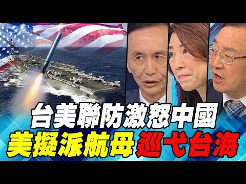 台美聯防激怒中國 美擬派航母巡弋台海|寰宇全視界20190119
