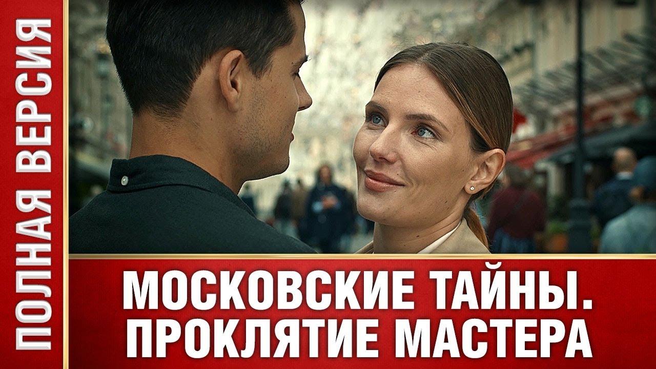 Московские тайны. Проклятие Мастера 1 сезон 1 2 серия