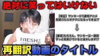 【質問募集】絶対に笑ってはいけない再翻訳「動画のタイトル」をしたらチャンネル名変更されたwwwww