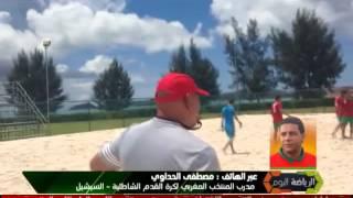 مصطفى الحداوي يتحدث عن الهزيمة الثقيلة لمنتخب الكرة الشاطئية في كأس افريقيا