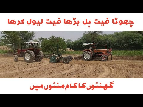 fiat-tractor-640-with-laser-land-leveller-performance|fiat-tractor-480-working-on-cultivator-11-tine