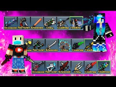 Pixel Gun 3D с Enotik :) - #65 Арсенал Подписчика 🔥 (486 серия)