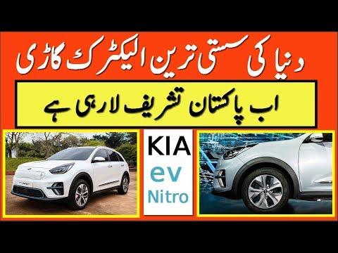 World Most Affordable Electric Car KIA e Nitro In Pakistan ?