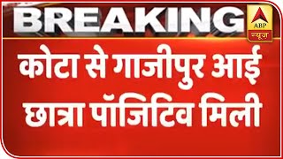 Ghazipur Student From Kota Tests COVID-19 Positive   ABP News