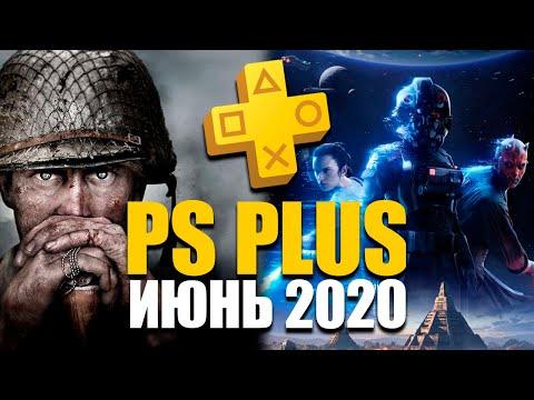 Игры PS Plus (Июнь 2020)
