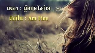 ผู้หญิงใจง่าย - Am Fine