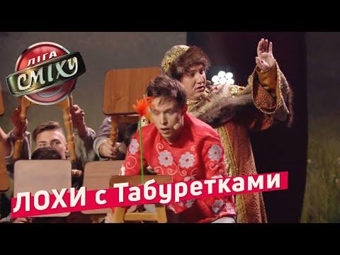 Баба с ПРИЦЕПОМ для Монгольского Хана - Гостиница 72 | Лига Смеха 4 сезон - Прикольное видео онлайн