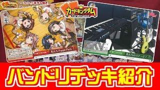 【#バンドリ】アニメの再現度がスゴイ!!ポピパとグリグリのデッキをご紹介!!【#ヴァイスシュヴァルツ】