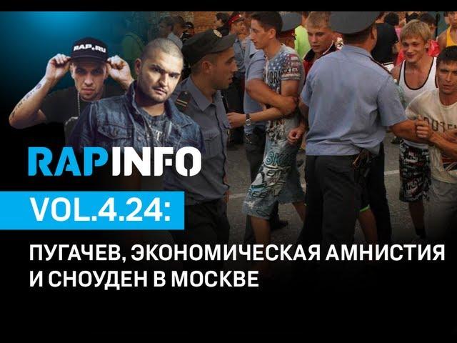 RAPINFO-4 vol.24: Пугачев, экономическая амнистия и Сноуден в Москве