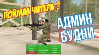АДМИН БУДНИ НА CRMP AMAZING RP 07 SERVER