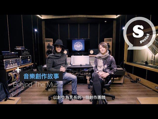F.I.R. 飛兒樂團 創作 Session EP.1 《給天王的歌》