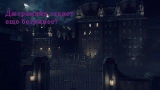 Бэтмен против Джокера? Обзор промо к 12 серии 5 сезона сериала Готэм.