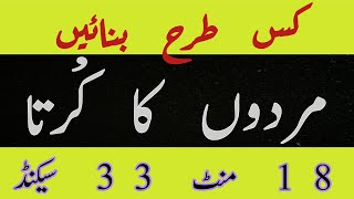 How to make simple madni kurta complete kurta 2020
