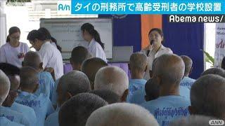 タイの刑務所 高齢受刑者に生活指導行う学校設置(19/08/23)
