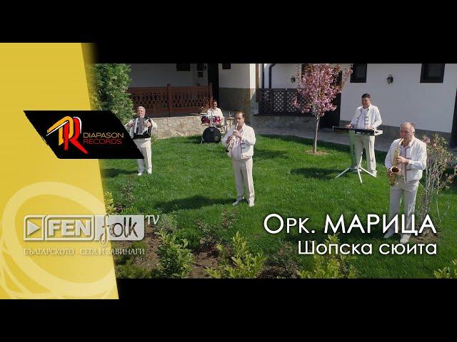 ОРК. МАРИЦА - Шопска сюита / ORK.  MARITSA - Shopska syuita