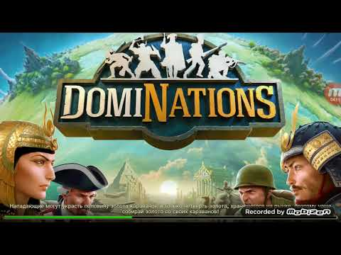 Взлом  игры Dominations 2019 на ресурсы, жителей, войска, короны и многое другое !!!