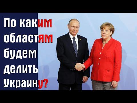 По каким областям Германия и Россия поделят Украину?
